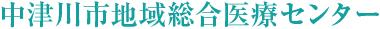 中津川市地域総合医療センター