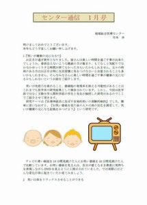 201401tayori_img