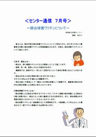 201407tayori