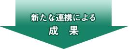 開発したシステムを中津川市で実践